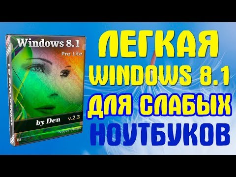 Установка Windows 8.1 облегченная версия на старый ноутбук