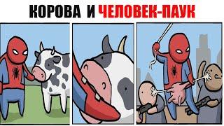 Лютые приколы. ЧТО БУДЕТ ЕСЛИ КОРОВА УКУСИТ ЧЕЛОВЕКА-ПАУКА. угарные мемы
