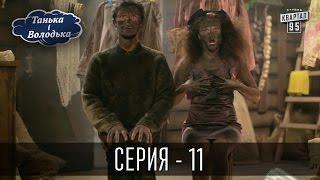 Download Танька і Володька - 11 серия | Молодежная комедия Mp3 and Videos