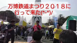 万博鉄道まつり2018に行って来た(^-^)/