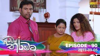Husmak Tharamata   Episode 90   2019-09-05 Thumbnail
