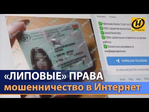 Новый «развод»! Купить водительские права предлагают мошенники от имени ГАИ Беларуси