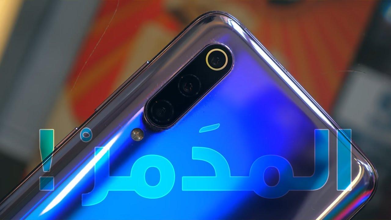 ملك الهواتف Xiaomi Mi 9 لن تصدق سعره !!