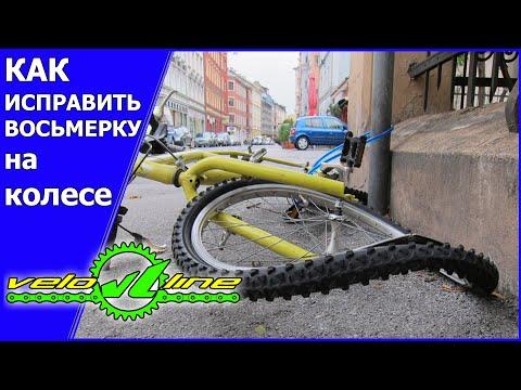 """Как исправить """"восьмерку"""" и """"яйцо"""" на колесе велосипеда - инструкция от Veloline"""