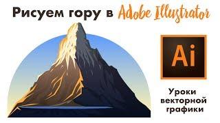 Векторная гора в Иллюстраторе  / урок по Adobe Illustrator / Как нарисовать