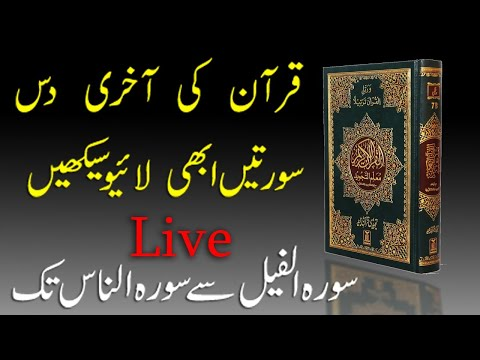 last-10-surahs-of-quran-learn-live