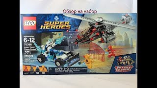 Обзор на LEGO - DC Super Heroes: Speed Force Freeze Pursuit