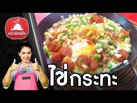 สอนทำอาหารไทย ไข่กระทะ เมนูไข่ ไข่เน้นๆ เครื่องเยอะๆ ได้หมดถ้าสดชื่น ทำอาหารง่ายๆ | ครัวพิศพิไล