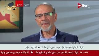 محسن حزام كاتب ومحلل سياسي سوري وحديثه حول