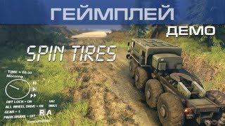 ▶ Spin Tires - Демонстрация физического движка | HD 1080p