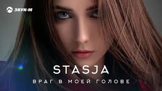 Скачать Stasja mp3