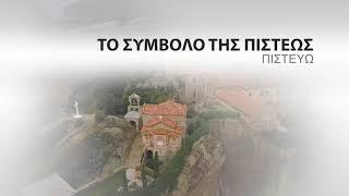 """Τρείλερ του βίντεο """"Το σύμβολο της Πίστεως"""" από τον Ηλία Κλωναρίδη."""