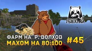 Русская рыбалка 4 #45 - Фарм на р. Волхов. Махом на 80:100