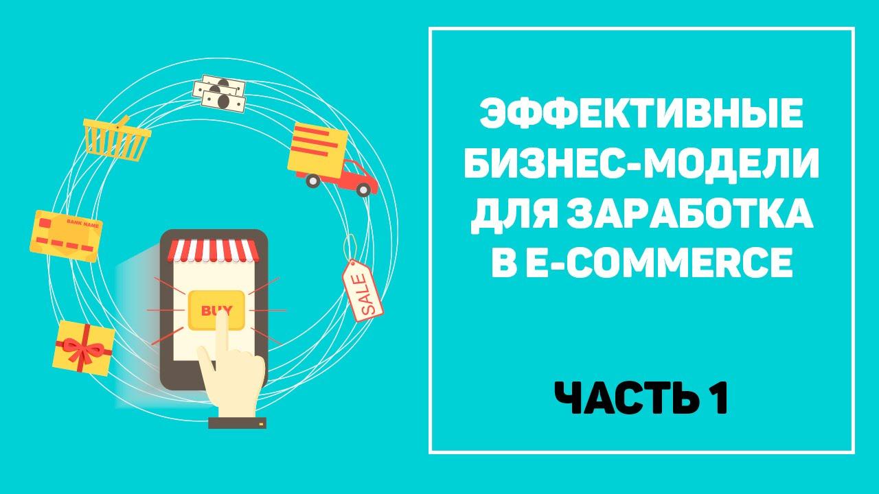 Эффективные бизнес-модели для заработка в e-commerce