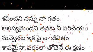'Andhala Rakshasi' Easy Lyrics