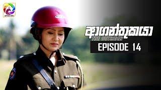 Aaganthukaya Episode 14  || ආගන්තුකයා  | සතියේ දිනවල රාත්රී  8.30 ට . . . Thumbnail