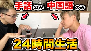 【24時間】違う言語で会話したら奇跡が起きた!?(中国語と手話)