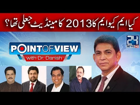 PSP vs MQM in Karachi | Point of View | 29 December 2017 | 24 News HD