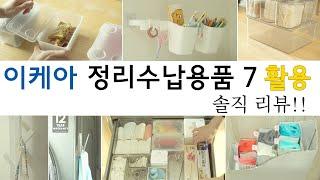 이케아 정리수납용품7 활용 / 정리수납 추천 / IKE…