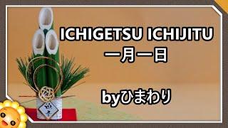 一月一日 byひまわり(?年の初めのためしとて〜)歌詞付き|唱歌|Ichigetu ichijitu|January 1