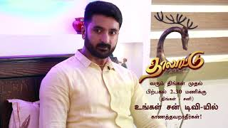 இவரது நாளே வீணாய் போனது | Thalattu | From 26th Apr onwards @2.30 PM | New Tamil Serial | Sun TV