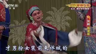 《CCTV空中剧院》 20191107 京剧《荀灌娘》 2/2| CCTV戏曲