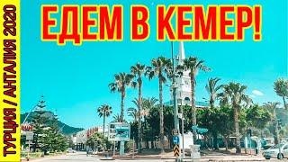 ЕДЕМ В КЕМЕР ОТДЫХ В ТУРЦИИ 2020 КАКИЕ ОТЕЛИ СЕЙЧАС РАБОТАЮТ В КЕМЕРЕ
