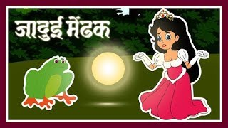 जादुई मेंढक | Jadui Mendak | Hindi Fairy Tale | Hindi Kahani | Hindi Story With Moral