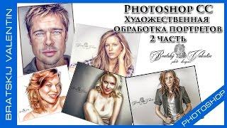 Photoshop CC Художественная  обработка портретов 2 часть