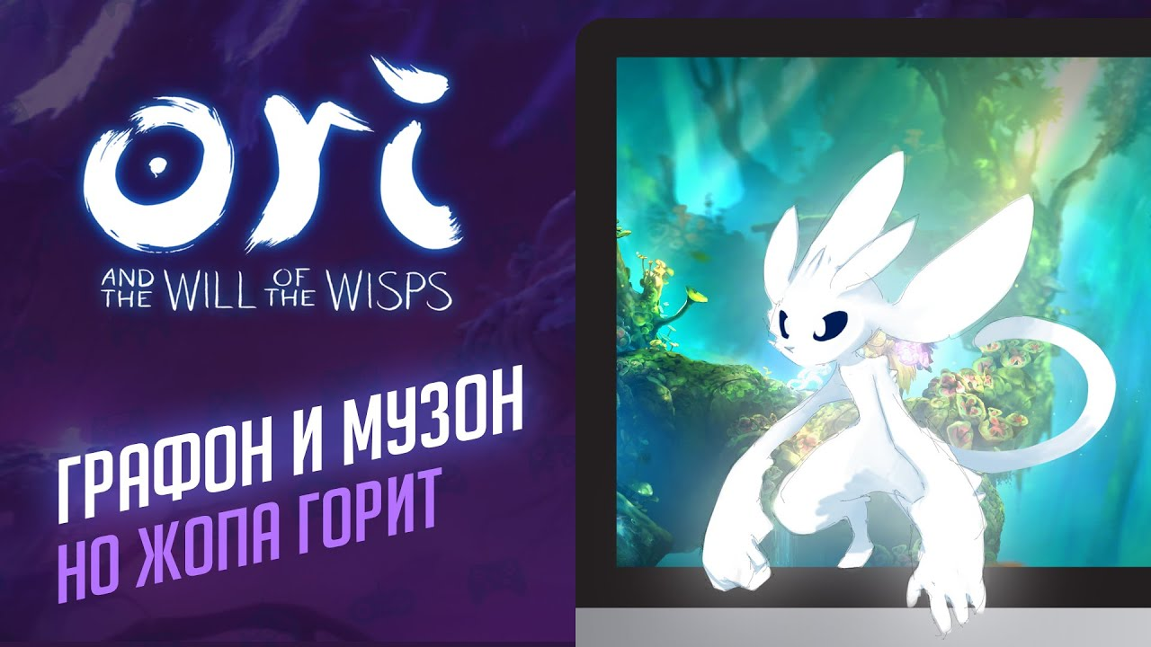 Ori and the Will of the Wisps - ЭЧ2D (обзор)