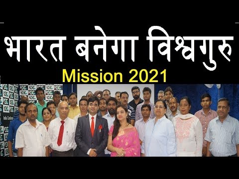 BHARAT BANEGA VISHWAGURU | MISSION 2021 | Dr. Amit Maheshwari | METTAS CLUB