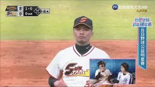 2018/11/04 台日野球公益明星賽.