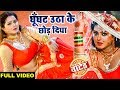 Anjana Singh (FULL VIDEO) सुपरहिट आइटम Song - Ghunghuta Utha Ke Chhod - WANTED - Bhojpuri Songs 2019