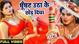 Anjana Singh  सुपरहिट आइटम Song - Ghunghuta Utha Ke Chhod - WANTED - Bhojpuri Songs 2019