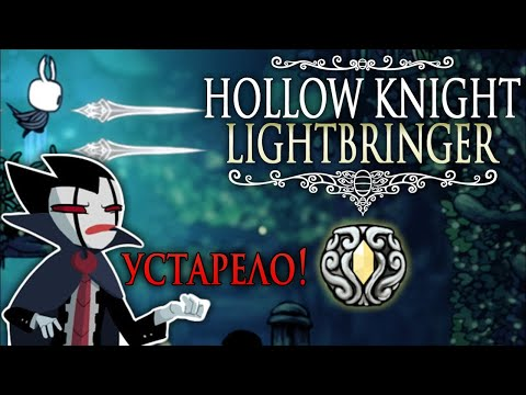 Угораздило же меня поставить моды... - Hollow Knight Lightbringer