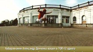 Вести-Хабаровск. Александр Донченко в ТОП -12 футбольных фристайлеров мира