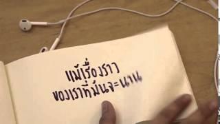 Tattoo Colour - เพลงของเรา [lyrics video]