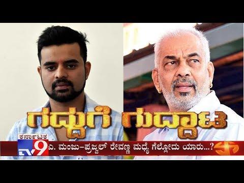 Gadduge Guddata: Prajwal Revanna Vs A Manju | Hassan Lok Sabha Constituency