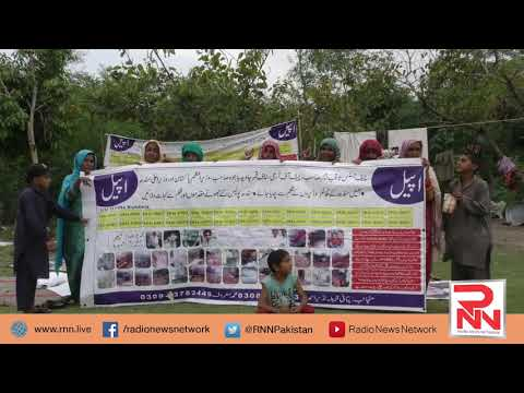 Sindhi Family Protest in Islamabad | Radio News Network
