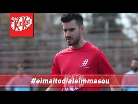 Γιάννης Τσιμιτσέλης - Ο Παιχταράς #eimaitodialeimmasou | KITKAT Greece