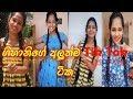 SL Tik Tok Gihani  New Collection #5  Tik Tok Sri Lanka