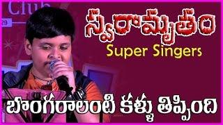 Super Singers - Bongaralanti Kallu Thippindi || Ultime Performance - Guntur Club