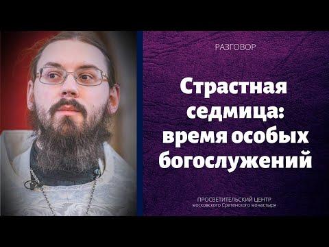 Иеромонах Афанасий (Дерюгин). Страстная седмица: время особых богослужений