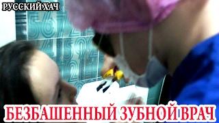 видео Чем отличается зубной врач от стоматолога