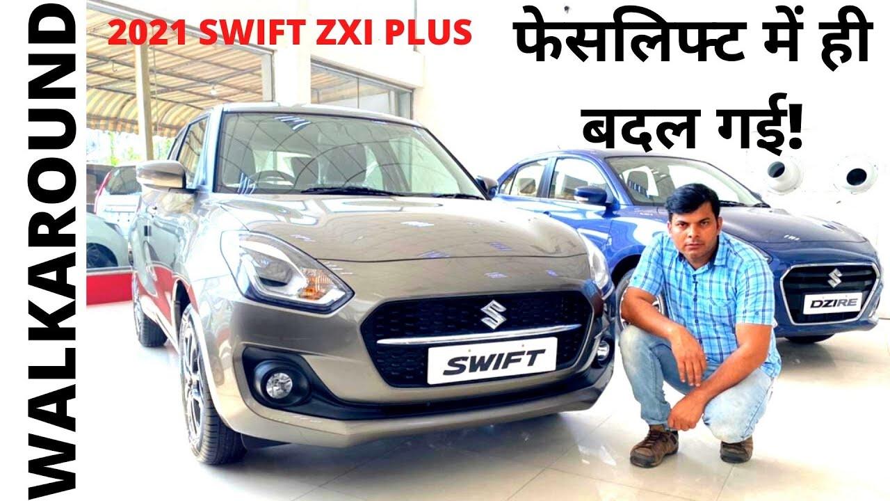 Maruti Suzuki Swift 2021 Facelift ।। फेसलिफ्ट में ही बदल गई।। Power On Wheel