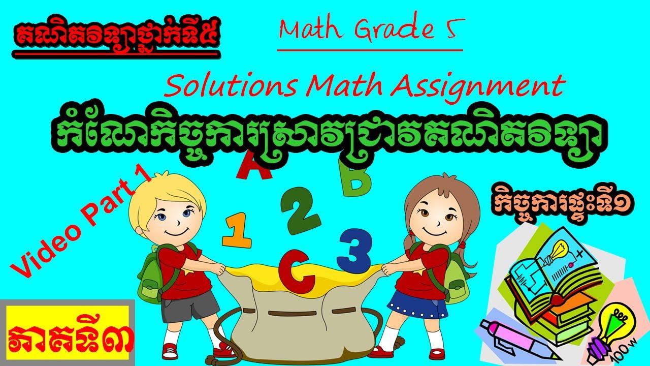 គណិតវិទ្យាថ្នាក់ទី៥, math grade 5,កំណែលំហាត់កិច្ចការផ្ទះទី១, Solutions Homework 1, part 3