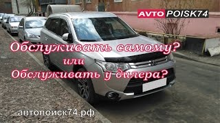 Mitsubishi Outlander. Сам обслуживал машину? Подбор авто в Челябинске.