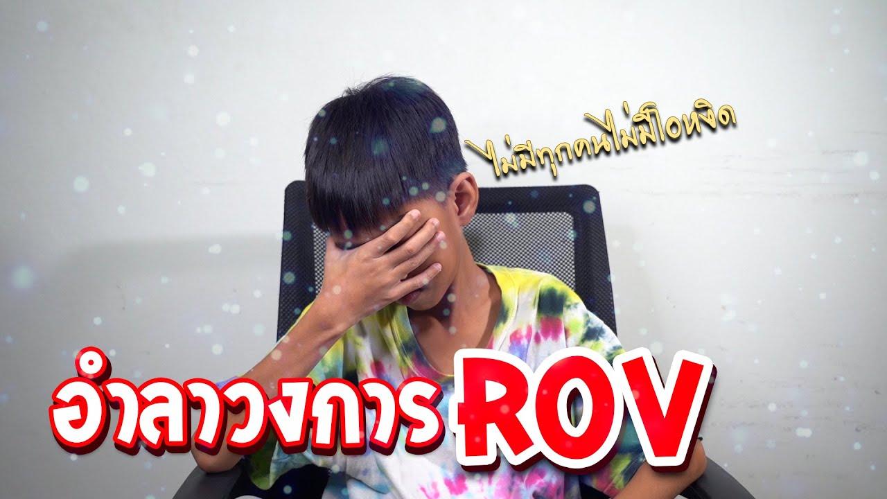 โอหงิดเลิกเล่น RoV ???