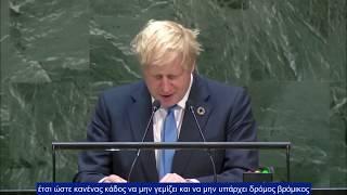Boris Johnson στα Η.Ε. - Απ' την Αρχαία Ελλάδα στην Τεχνολογική Επανάσταση