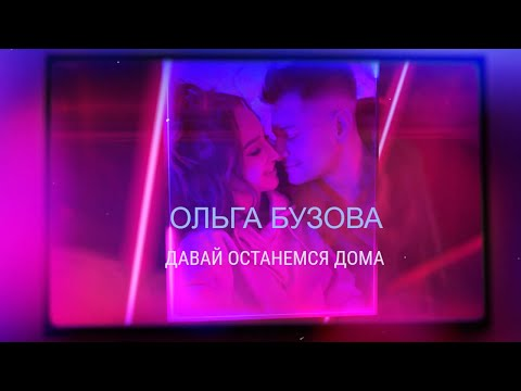 "Ольга Бузова - ""Давай останемся дома"" (Lyric Video 2020)"